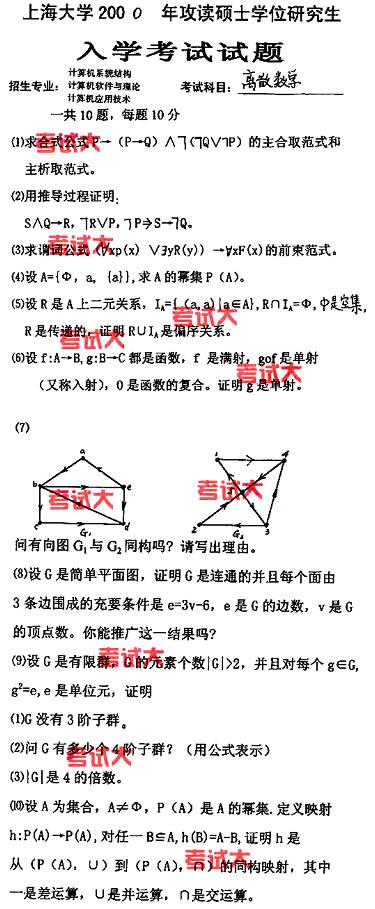 上海大学2000年考研离散数学试题