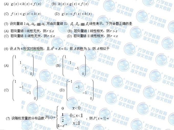 2010考研数学三真题及答案