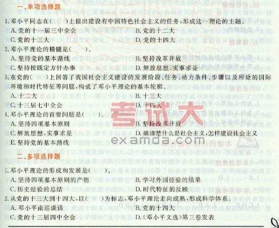 当代中国的马克思主义练习题