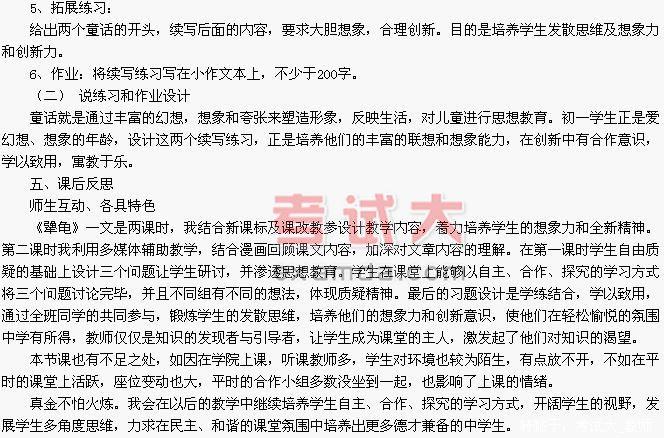 初中语文:《犟龟》说课稿