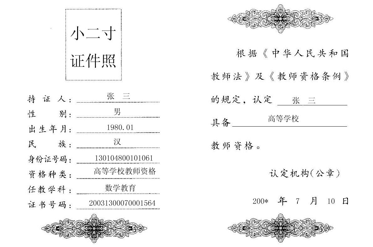 河北省教育厅:教师资格证书填写说明及参考样本
